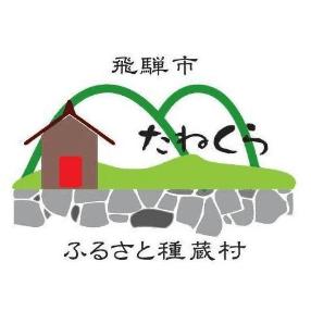 ふるさと種蔵村