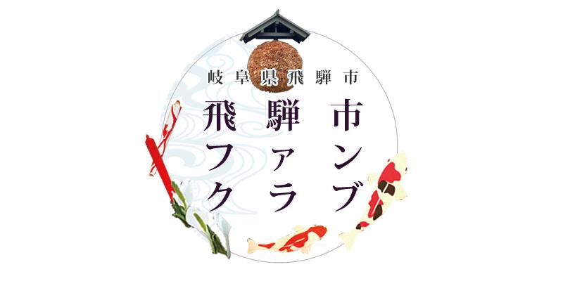 飛騨市ファンの集い in 大阪 実施レポート 2019/12/13