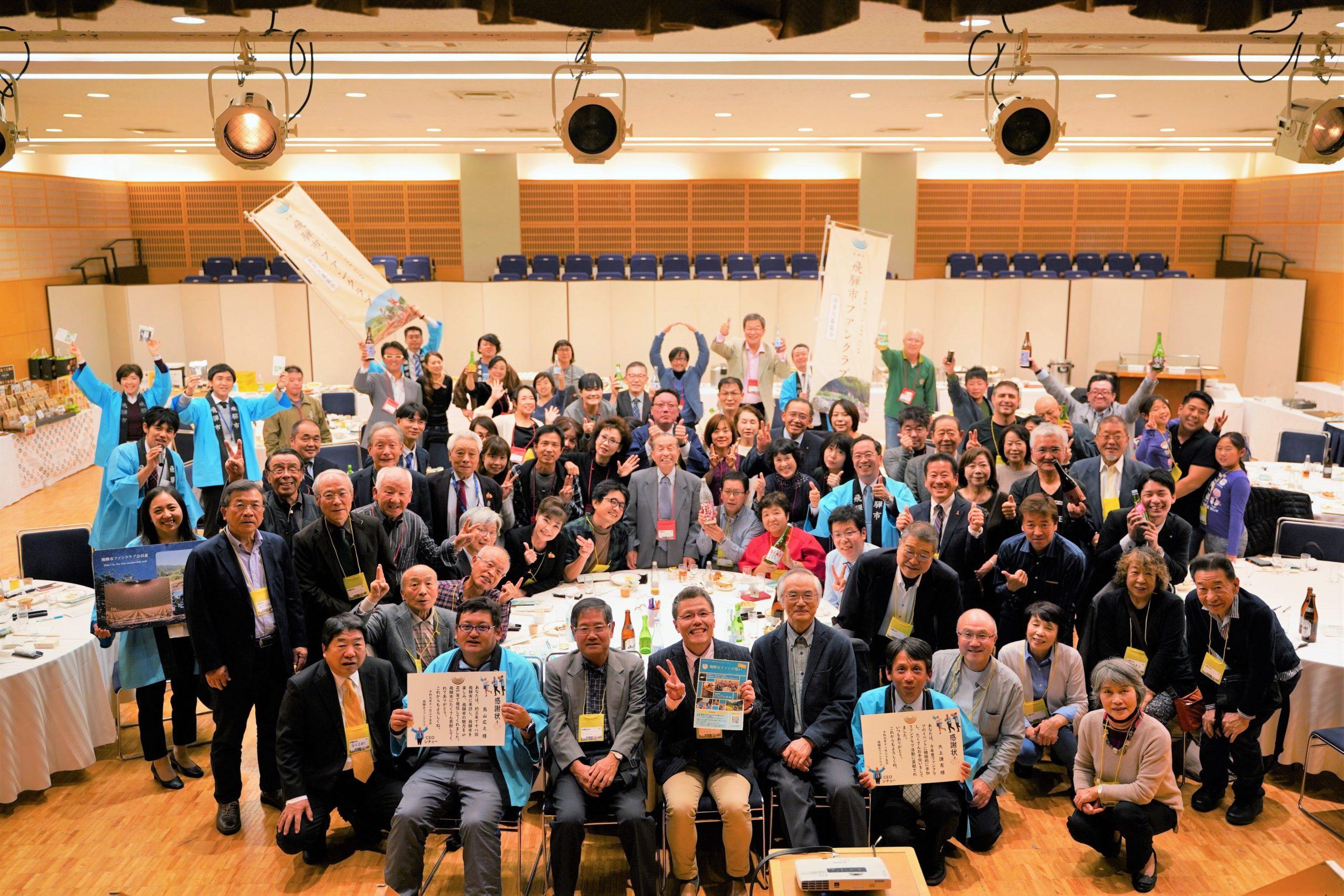 飛騨市ファンの集い in 岐阜 実施レポート 2019/11/25