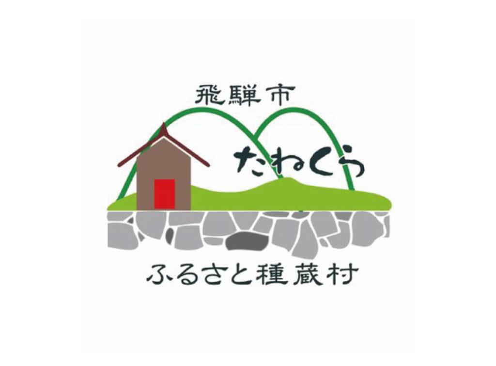 飛騨市ふるさと種蔵村民募集中!