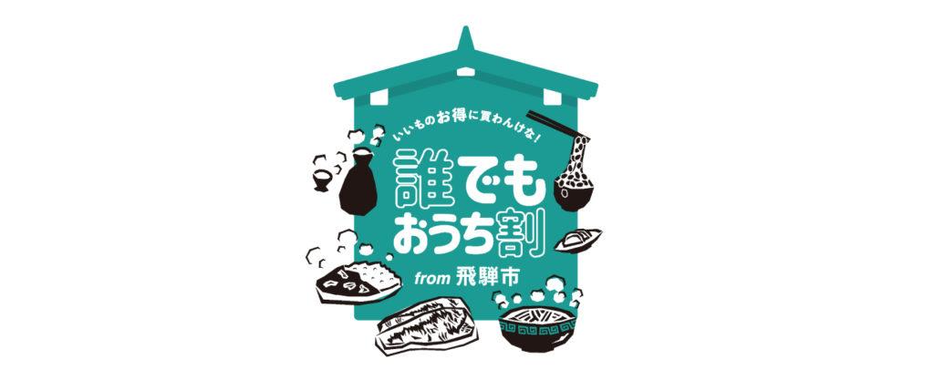 誰でもおうち割from飛騨市開催中!