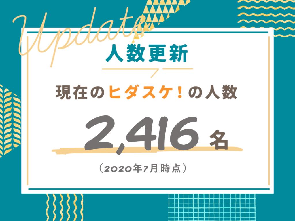 6月ヒダスケ人数を更新しました!