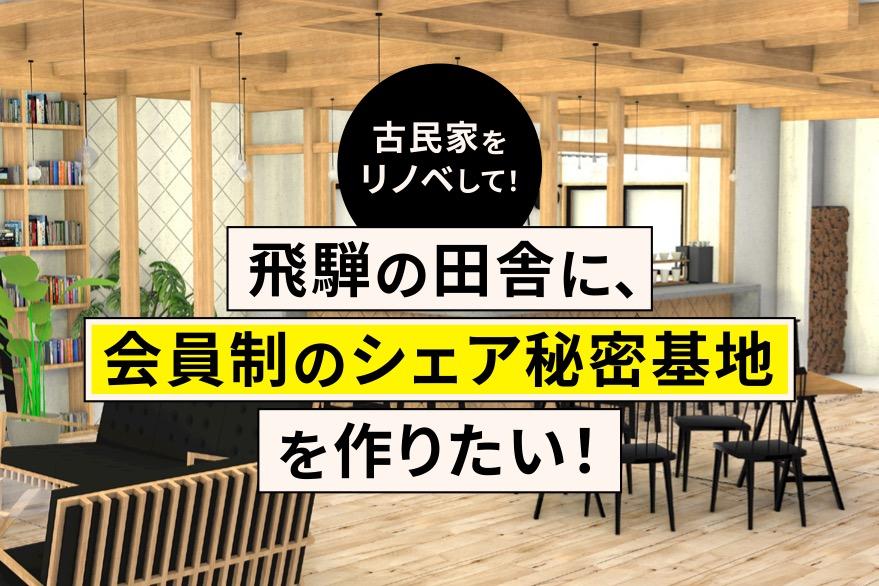 【8月22日開催】秘密基地を一緒に作ろう!作業お手伝いメンバー募集①!