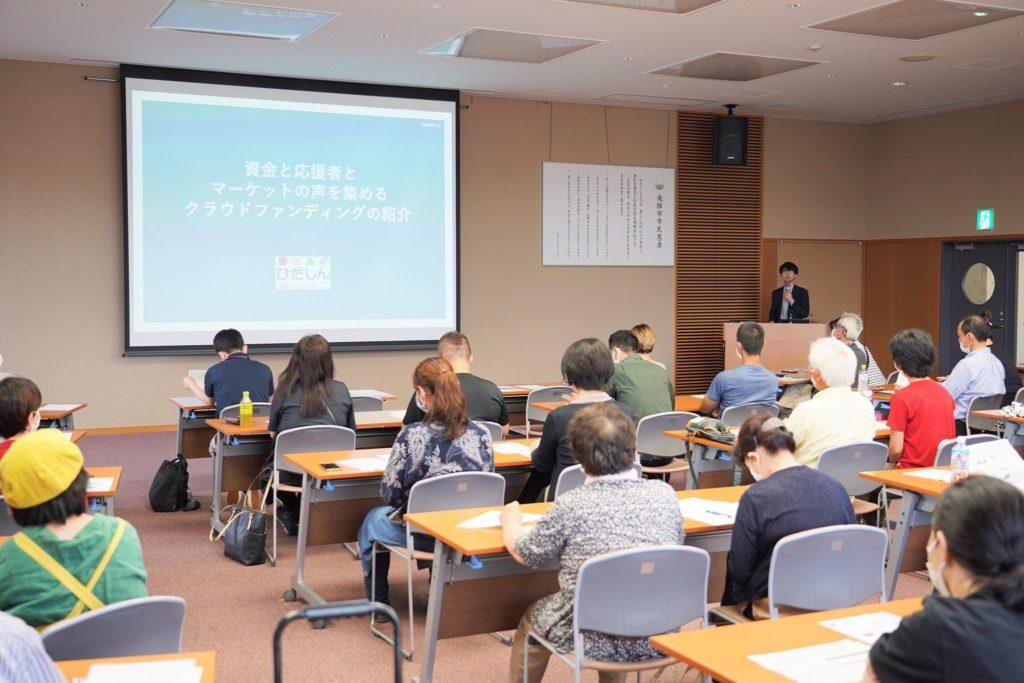 飛騨市関係案内所「ヒダスケ!」の説明会を開催しました。