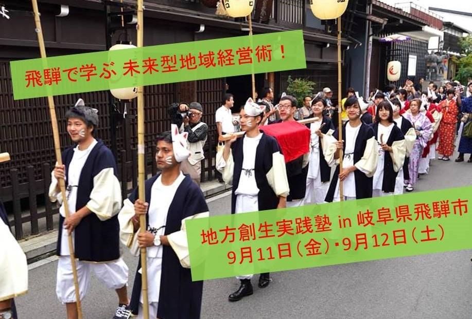 『地方創生実践塾in飛騨市』1日目レポート