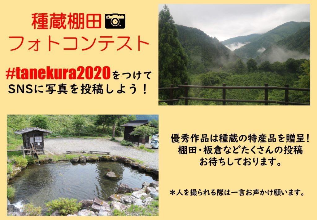 岐大生企画フォトコン『#tanekura2020』