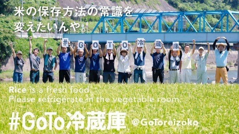 #GoTo冷蔵庫 お米を冷蔵庫に入れて虫から守り美味しく食べる取り組みを日本中に広めマイか?仲間募集中!