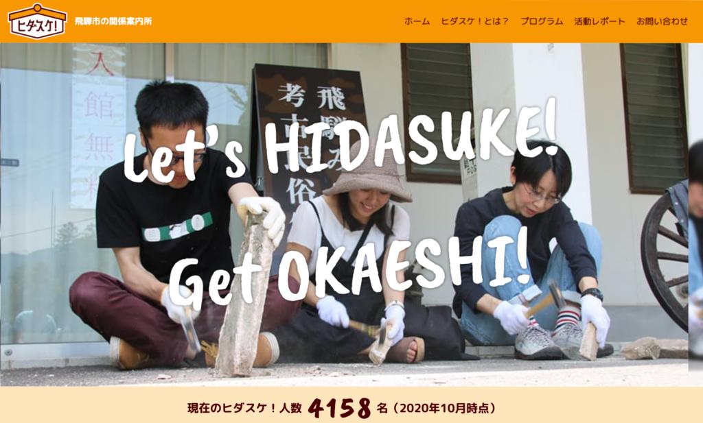 9月ヒダスケ人数更新しました!