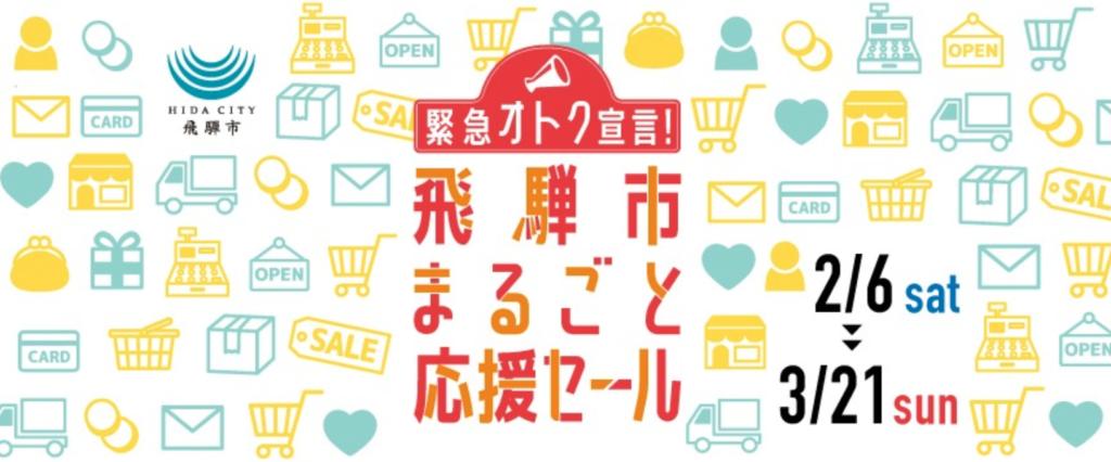 【緊急オトク宣言!】飛騨市まるごと応援セール!