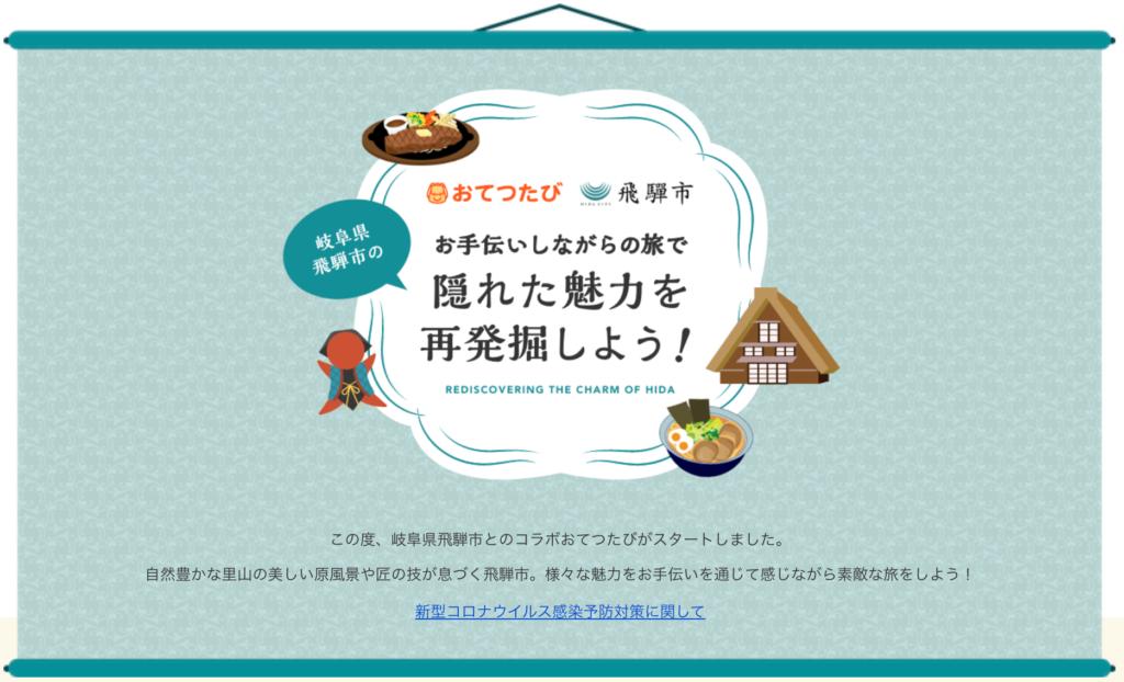 """""""飛騨市""""と""""おてつたび""""とのコラボ企画スタートしました!"""