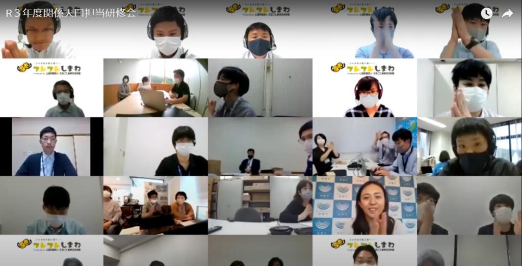 島根県関係人口担当者研修会で飛騨市の取り組みを発表しました!