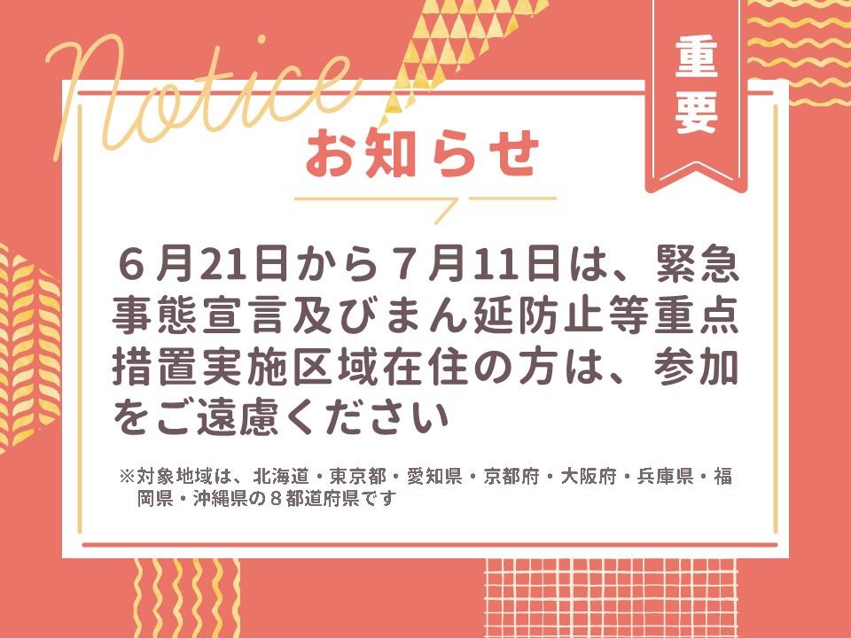 【重要】新型コロナ感染防止対策に伴うプログラム参加について(6月21日時点)