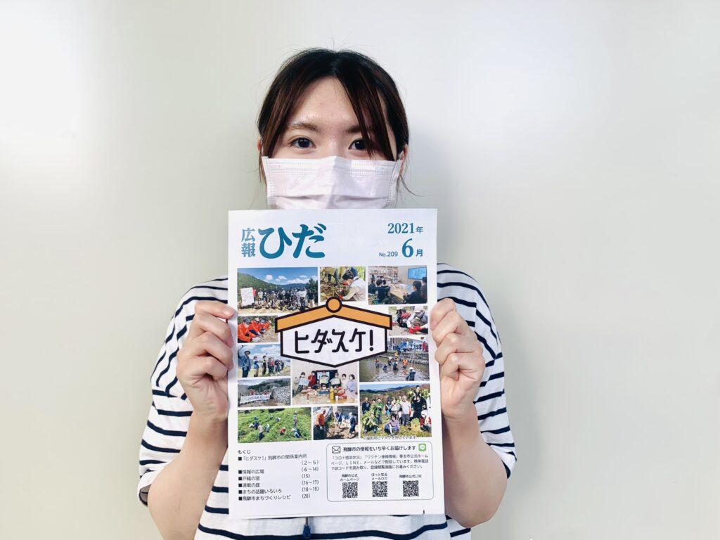 広報ひだ6月号で『ヒダスケ!-飛騨市の関係案内所-』について紹介されています!