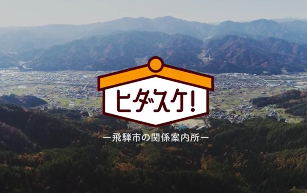 『ヒダスケ!』の動画ができました!