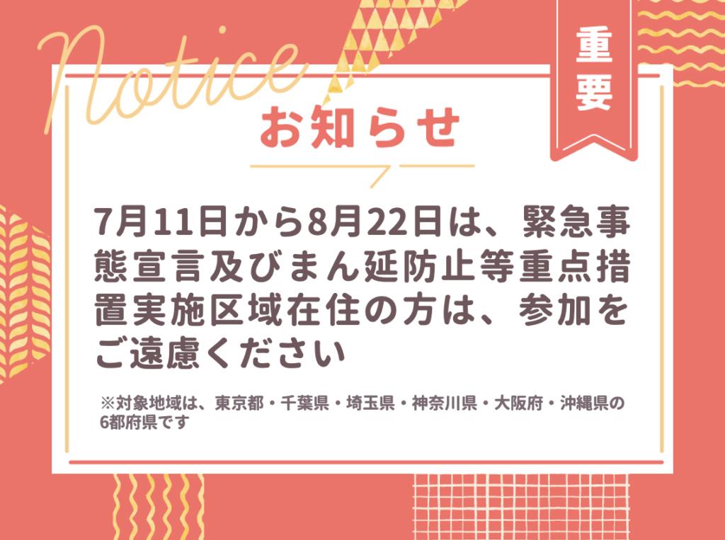 【重要】新型コロナ感染防止対策に伴うプログラム参加について(7月11日時点)