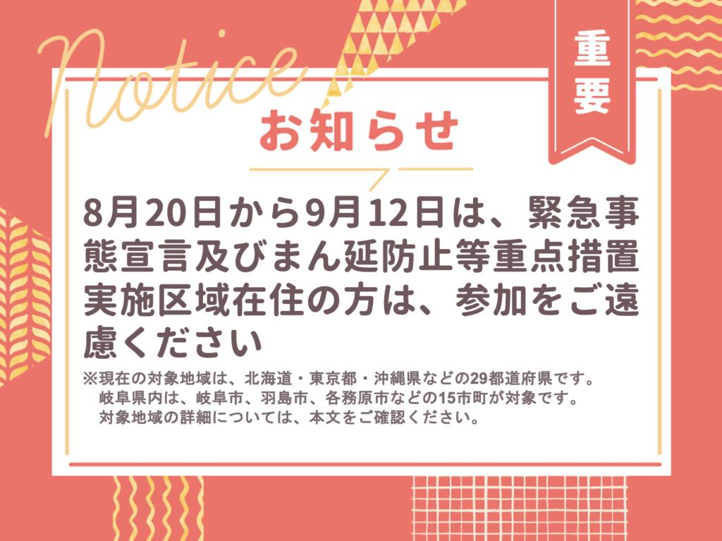 【重要】新型コロナ感染防止対策に伴うプログラム参加について(8月19日時点)