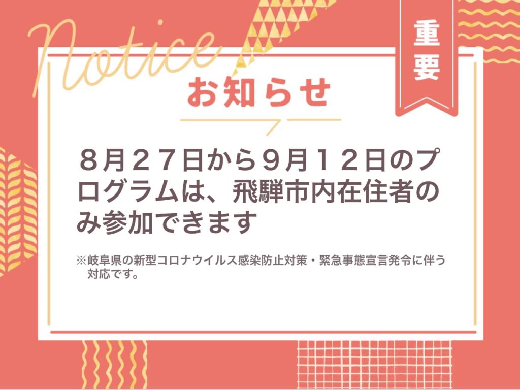 【重要】新型コロナ感染防止対策に伴うプログラム参加について(8月26日時点)