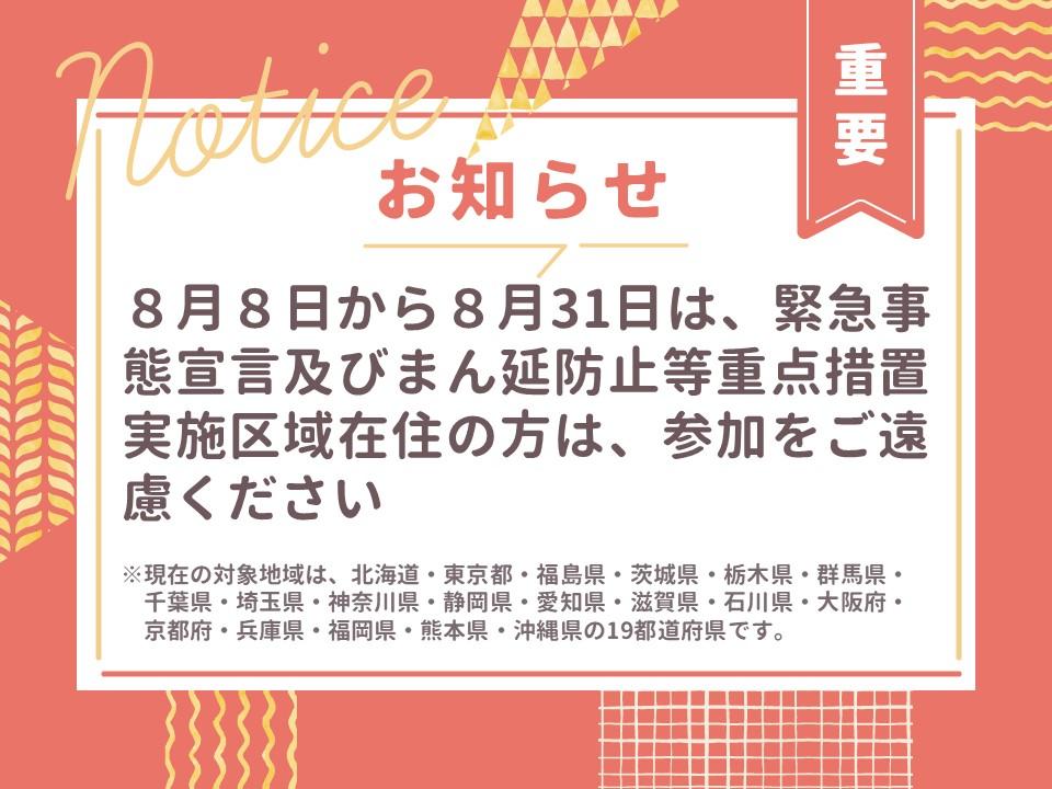 【重要】新型コロナ感染防止対策に伴うプログラム参加について(8月8日時点)