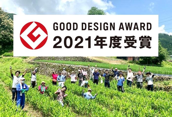 ヒダスケ!-飛騨市の関係案内所-「2021年度グッドデザイン賞」受賞!